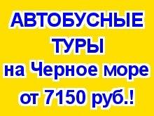 Автобусные туры на Черное море