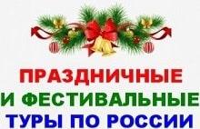 Праздничные и Фестивальные туры